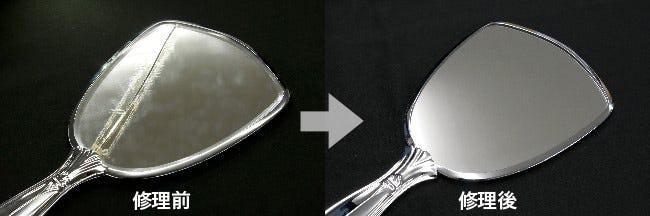 手鏡の修理