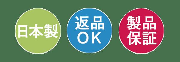 日本製・返品OK・製品保証