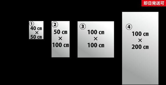 シールミラーの規格品